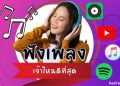 แนะนำ แอปฟังเพลง spotify,apple music, youtube music , Joox musicเจ้าไหนดีที่สุด