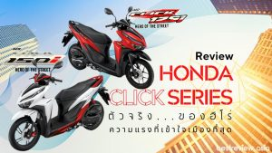 พาชม [2021] New Honda Click 125i / Click 150i มีอะไรดี มีอะไรเด็ดบ้าง !