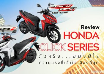 พาชม Honda Click i ทั้ง 2 รุ่น มีอะไรดี มีอะไรเด็ดบ้าง !