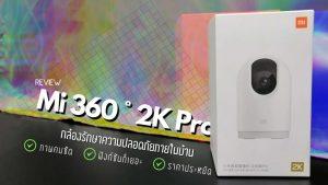[รีวิว] Mi 360 ° Home Security Camera 2K Pro ภาพก็ชัด ฟังก์ชันก็เยอะ แถมราคาสุดคุ้ม !