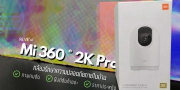 รีวิว Mi 360 ° Home Security Camera 2K Pro ภาพก็ชัด ฟังก์ชันก็เยอะ แถมราคาสุดคุ้ม !
