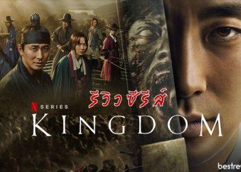 รีวิว ซีรีส์ 'Kingdom'