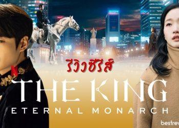 รีวิว ซีรีส์ The King: Eternal Monarch
