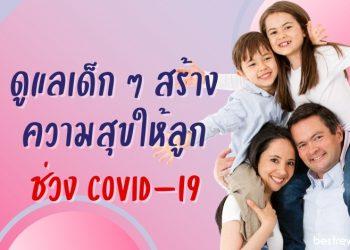 ดูแลเด็ก ๆ สร้างความสุขให้ลูก ช่วงที่ โควิด -19 กำลังระบาด