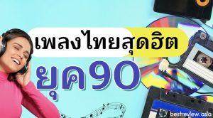 เพลงฮิตยุค 90 : เพลงไทยสุดฮิตของวัยรุ่นยุค 1990-1999
