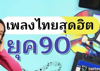 แนะนำ 20 เพลงฮิตยุค 90 : เพลงไทยสุดฮิตของวัยรุ่นยุค 90