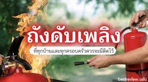 แนะนำ ถังดับเพลิง ซื้อติดบ้านไว้เพื่อความปลอดภัย ยี่ห้อไหนดี ปี 2021