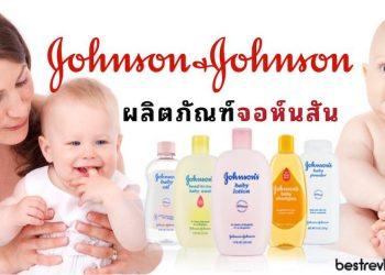 ผลิตภัณฑ์ Johnson & Johnson สำหรับเด็ก รุ่นไหนดีที่สุด