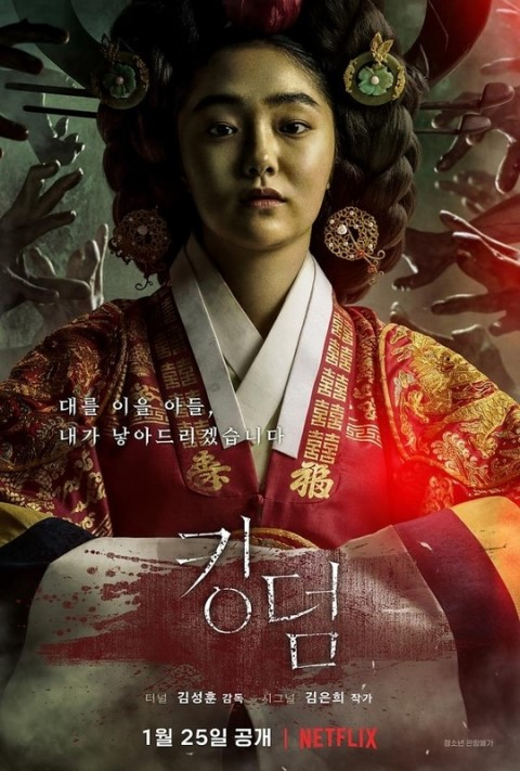 บทบาทของราชินีที่แสดงโดยคิมฮเยจุน