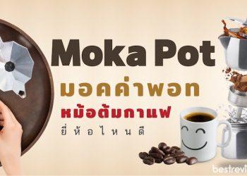 หม้อต้มกาแฟ Moka Pot ยี่ห้อไหนดี