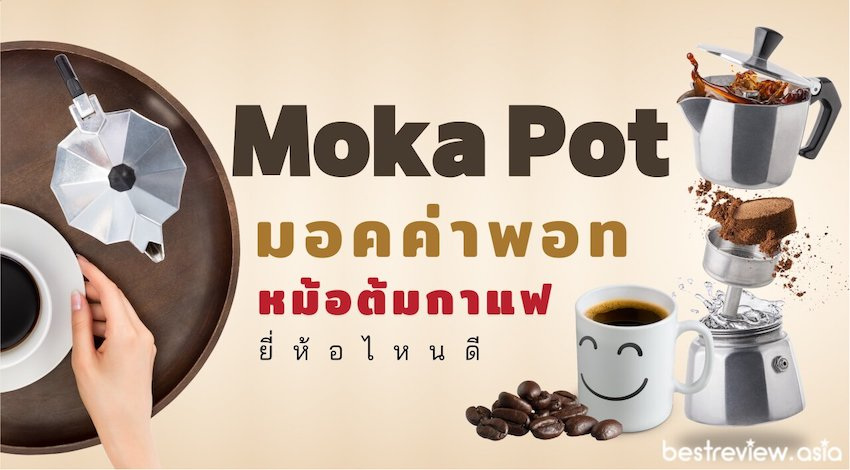 แนะนำ หม้อต้มกาแฟ Moka Pot ยี่ห้อไหนดี ปี 2021