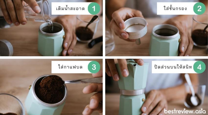 หม้อต้มกาแฟ Moka Pot ใช้อย่างไร