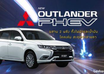 รีวิว New Mitsubishi Outlander PHEV 2021 ใหม่ เอสยูวีพลัง Plug-In Hybrid 305 แรงม้า !