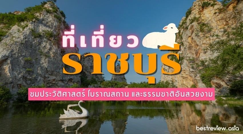 11 ที่เที่ยวราชบุรี จุดเช็กอินธรรมชาติ ชมประวัติศาสตร์ และโบราณสถาน