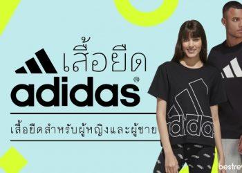 รีวิว เสื้อยืด Adidas รุ่นไหนดีที่สุด