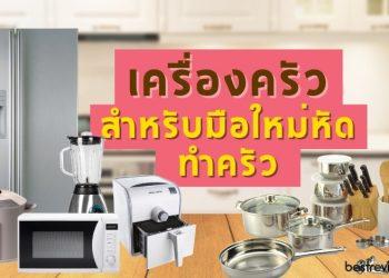 รีวิว เครื่องครัวพื้นฐาน สำหรับมือใหม่หัดทำครัว ยี่ห้อไหนดีที่สุด ปี 2021