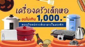 รีวิว เครื่องครัวเด็กหอ งบไม่เกิน 1000 บาท (แต่ละชิ้น) แบบไหน ยี่ห้อไหนดี ปี 2021