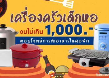 รีวิว เครื่องครัวเด็กหอ งบไม่เกิน 1000 บาท (แต่ละชิ้น) ยี่ห้อไหนดีที่สุด ปี 2021