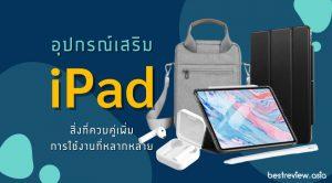 แนะนำ อุปกรณ์เสริมสําหรับ iPad มีอะไรบ้าง ยี่ห้อไหนดี ปี 2021
