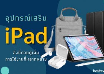 รีวิว อุปกรณ์เสริมสําหรับ iPad มีอะไรบ้าง ยี่ห้อไหนดีที่สุด ปี 2021