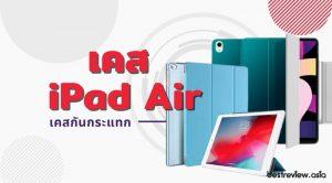แนะนำ เคส iPad Air กันกระแทก ยี่ห้อไหนดี ปี 2021