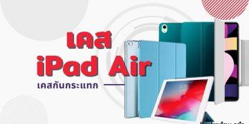 รีวิว เคส iPad Air ยี่ห้อไหนดีที่สุด ปี 2021