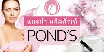 ผลิตภัณฑ์ POND'S รุ่นไหนดีที่สุด