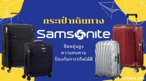 รีวิว กระเป๋าเดินทาง Samsonite รุ่นไหนดี ปี 2021