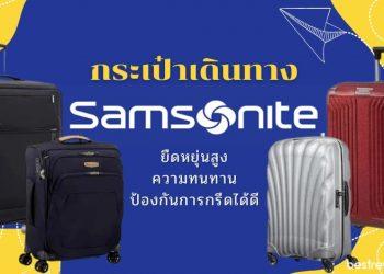รีวิว กระเป๋าเดินทาง Samsonite รุ่นไหนดีที่สุด ปี 2021