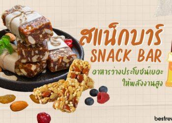 รีวิว สแน็กบาร์ (Snack Bar) อาหารว่างประโยชน์เยอะ ให้พลังงานสูง ยี่ห้อไหนดีที่สุด ปี 2021