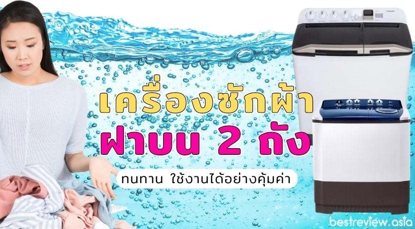 รีวิว เครื่องซักผ้าฝาบน 2 ถัง (ถังคู่) เครื่องซักผ้าฝาบน 2 ถัง (ถังคู่)