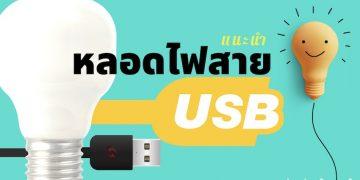 หลอดไฟ USB ยี่ห้อไหนดีที่สุด