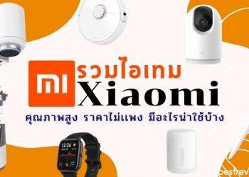 สินค้า ยี่ห้อ Xiaomi มีอะไรน่าใช้บ้าง