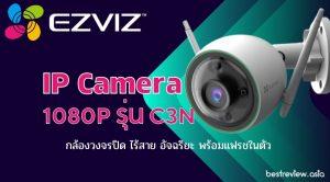 [รีวิว] EZVIZ รุ่น C3N กล้องวงจรปิดไร้สาย AI พร้อมแฟรชในตัว !  IP Camera 1080P