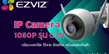 รีวิว EZVIZ IP Camera 1080P รุ่น C3N กล้องวงจรปิด ไร้สาย อัจฉริยะ พร้อมแฟรชในตัว !
