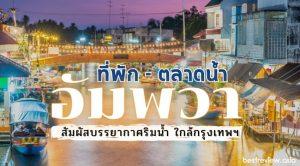 ที่พักอัมพวา - ตลาดน้ำอัมพวา สัมผัสบรรยากาศริมน้ำ ใกล้กรุงเทพฯ