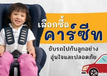 คาร์ซีท (Car seat) - ขับรถไปกับลูกอย่างอุ่นใจและปลอดภัย สิ่งที่ทุกครอบครัวควรมี