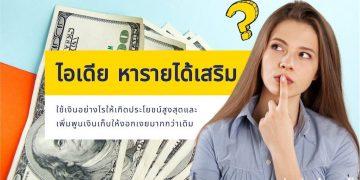 7 ไอเดีย หารายได้เสริม ใช้เงินอย่างไรให้เกิดประโยชน์สูงสุด