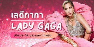 Lady Gaga (เลดีกากา) - เปิดประวัติ และผลงานเพลง [อัปเดต ก.พ. 64]