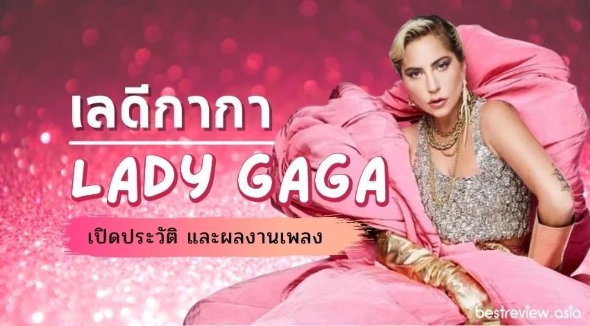 Lady Gaga (เลดี กากา) – เปิดประวัติ และผลงานเพลง [อัปเดต ก.พ. 64]