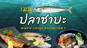 เมนูปลาซาบะ ทำง่าย อร่อย แถมมีประโยชน์อีกด้วย