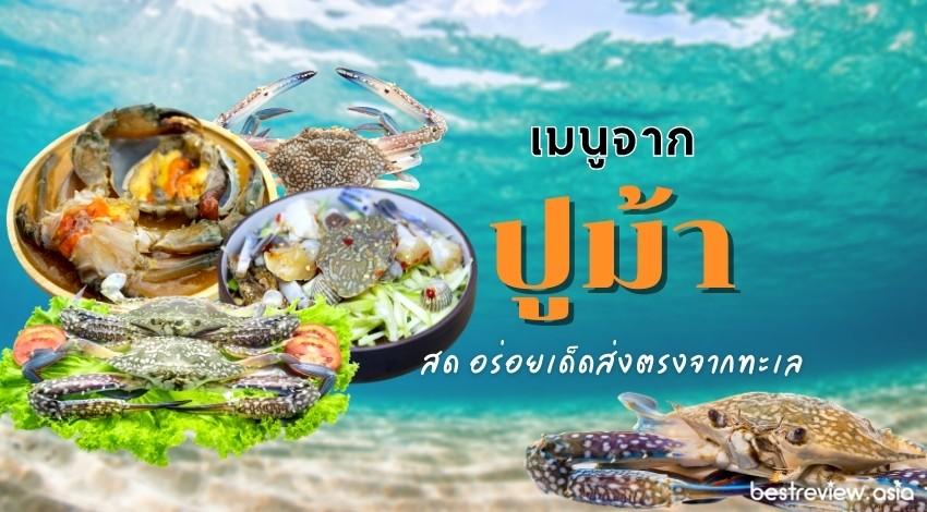 เมนูจากปูม้า สด อร่อยเด็ดส่งตรงจากทะเล
