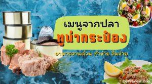 เมนูจากปลาทูน่ากระป๋อง อร่อย ทำง่าย หาซื้อสะดวก