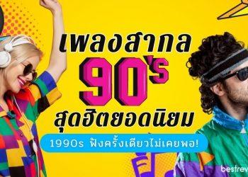 20 อันดับ เพลงสากลยุค 90 สุดฮิตยอดนิยม 1990s ฟังครั้งเดียวไม่เคยพอ!