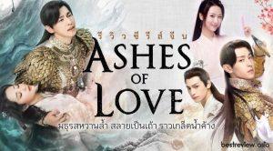 รีวิว ซีรีส์จีน 'Ashes of Love' มธุรสหวานล้ำ สลายเป็นเถ้าราวเกล็ดน้ำค้าง