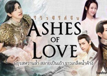 รีวิว ซีรีส์ 'ashes of love'