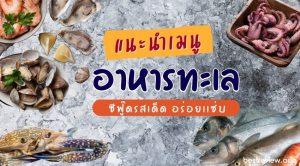 ไอเดีย เมนูอาหารทะเล ที่สดใหม่ เนื้อแน่น ฟินเกินคำบรรยาย