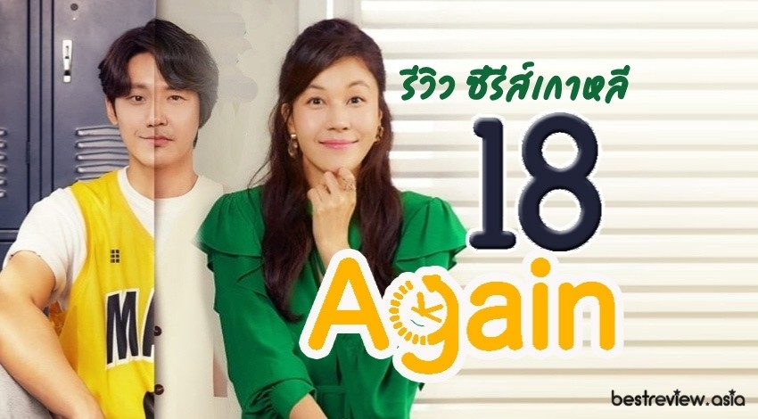 [รีวิว] ซีรีส์ '18 Again' ซีรีส์เกาหลีย้อนวัย บทเรียนชีวิตที่จะสอนให้คุณเติบโตอย่างสวยงาม