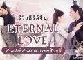 รีวิว ซีรีส์ 'Eternal Love'