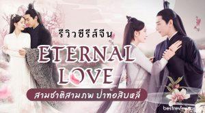 [รีวิว] ซีรีส์จีน 'Eternal Love' สามชาติสามภพ ป่าท้อสิบหลี่ Three Lives Three Worlds Ten Miles Of Peach Blossoms